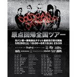 coldrain、『原点回帰ツアー』対バン第一弾発表 Crystal Lake、オーラル、SiM、NCISら13組