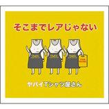 ヤバイTシャツ屋さん、<Eggs レーベル>よりシングルリリース決定 881円&881時間限定販売へ