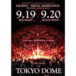 BABYMETAL、追加公演決定で東京ドーム2DAYSが実現 11万人動員の史上最大ワンマンライブに