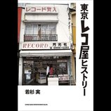 「東京のレコード屋」は20年でどう変わったか? 若杉実と片寄明人が語り合う