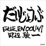 BLUE ENCOUNT、全国3カ所にてアコースティックライブ開催 店舗別購入者特典も発表