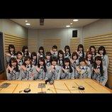 欅坂46、新曲「世界には愛しかない」冠ラジオ番組で初OA 平手友梨奈「曲の始まり方や終わり方も斬新」