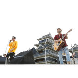 コブクロ、長野県・松本城にてフリーライブ開催 「この街のみなさんに愛される曲になったら」