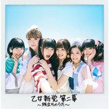 乙女新党、ラストライブ『乙女新党 第二幕・最終章 ~旅立ちのうた~』ニコニコ生放送で独占生中継