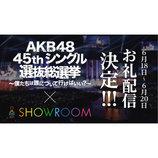 AKB48、選抜総選挙後に『SHOWROOM』お礼配信決定 イベントランキングも発表に