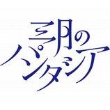 三月のパンタシア、ケータイ小説サイト『野いちご』楽曲ノベライズコラボ企画スタート