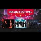 B'z、三代目JSB、X JAPANら出演の『ドリフェス2015』、未放送分含め一挙7時間オンエア決定