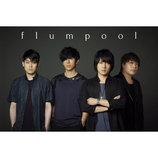 flumpool、2年ぶリのファンクラブツアー開催決定 全国ツアーファイナルでは山村が入籍報告