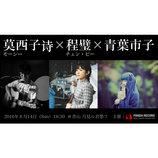 モーシー&チェン・ビー&青葉市子、アジア初の日本公演プロジェクト開始