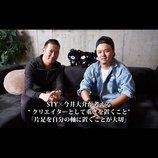 『Music Factory Tokyo』、STYと今井大介による対談記事を公開
