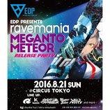 EDP、リリースパーティにHommarju、Xceon出演追加、ゲストにMayumiMorinagaが決定