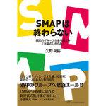 矢野利裕 × 三浦直之、トークイベント開催 『自由と解放ーーSMAP的身体と演劇的身体を考える』