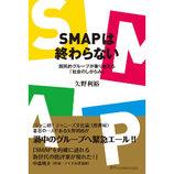 〈SMAP的身体〉とは一体何か 栗原裕一郎の『SMAPは終わらない』評