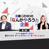 トレエン斎藤&GENKING、カリスマボーイズグループオーディション開催
