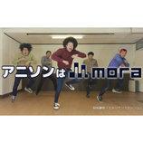 綾野ましろ、相坂優歌の楽曲でRABが踊る「アニソンはmora」CM動画公開