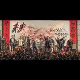 『橋の下世界音楽祭』主催者・TURTLE ISLANDが語る、海外と日本のフェスの違い