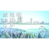 nowisee、新曲「明日地球が滅ぶなら」MV公開 コミック『52Hz』最新話も公開に