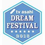 『テレビ朝日ドリームフェスティバル2016』出演者第1弾発表 いきもの、GLAY、T.M.R.ら7組