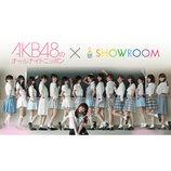 『AKB48のオールナイトニッポン』直前特番SHOWROOMにて毎週配信決定