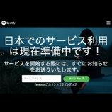 Spotify、Apple Music、TIDAL…世界の音楽配信ここまで進んだ 各サービス現状と日本での展望