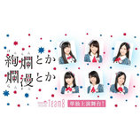 AKB48 チーム8単独舞台『絢爛とか爛漫とか』特別番組配信決定 裏話や稽古の様子をトーク
