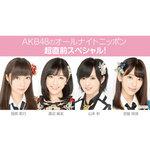『AKB48のオールナイトニッポン』直前特番をSHOWROOMにて独占配信