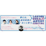 『LAWSON DREAM PROJECT』が始動 優勝者は中田ヤスタカプロデュースによりデビュー