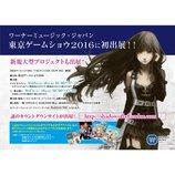 ワーナーミュージック・ジャパン、『東京ゲームショウ』初出展 新規大型プロジェクトの発表も