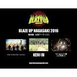 SHANK主催イベントにKEMURI、エバヤン、WEAKEND HEROES 全13組の出演決定
