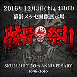 SKULLSHIT20周年記念『骸骨祭り』第2弾出演者発表 10-FEET、MWAM、SiMら計27組