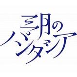 三月のパンタシア、全編フルアニメーションの新曲「群青世界」MV公開