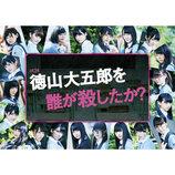 """欅坂46主演『徳山大五郎を誰が殺したか?』音楽担当が語る、""""歌入りの劇伴""""にした理由"""