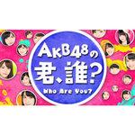 AKB48の新バラエティ番組『AKB48の君、誰?』がSHOWROOMで5日間限定配信