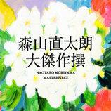 森山直太朗、ベスト盤『大傑作撰』より「どこもかしこも駐車場」スタジオセッション映像公開