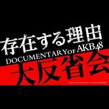 AKB48、ドキュメンタリー映画『存在する理由』大反省会をSHOWROOMで配信決定