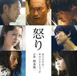 坂本龍一のキャリアにおける映画音楽の重要性 『戦メリ』から『怒り』までの変化を追う