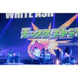 "WHITE ASH、""新鮮""な会場で『モンスト』楽曲パフォーマンス 『XFLAG PARK2016』レポート"