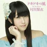 村川梨衣、新シングル『ドキドキの風』詳細発表 大自然で歌うMV公開も