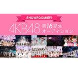 AKB48、第16期オーディション「SHOWROOM部門」開催決定