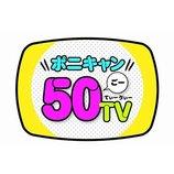 Ryu☆&kors k&かめりあ&kradness、『ポニキャン50TV』内で<EDP>番組を生放送