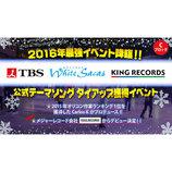 SHOWROOM、TBS『ホワイトサカス』公式ソング獲得オーディションイベント開催