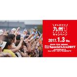 長崎・ハウステンボスで復興支援イベント開催決定 MAN WITH A MISSION、SHANKが出演