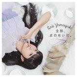 山崎エリイ、1stアルバム『全部、君のせいだ。』収録曲&ジャケット公開