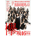 欅坂46全メンバーが武器を持ち『BRODY』に登場 3万5千字で1年の活動を追った総力特集号に