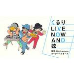 くるり、スペシャルライブ『NOW AND 弦』AbemaTVで独占放送決定