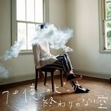 """秦 基博楽曲の核心は""""浮遊感""""にあり? 初期〜最新曲までを分析してみた"""