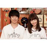 AKB48 小嶋陽菜&ウーマン村本MC新番組『神の間』放送開始 視聴者から「民の声」を募集