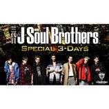 三代目 J Soul Brothers、AbemaTVで3夜連続特番放送決定 メンバーからのコメントもオンエア