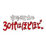 """宇多田ヒカルとの""""距離""""の近さを体感ーーネットイベント『30代はほどほど。』の楽しみ方"""