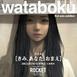 wataboku、初アートブックに池田エライザとのコラボイラスト掲載 個展の新ビジュアルも公開に